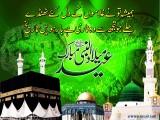 Islamic Days RAbi ul Awal Mubarak Wallpaper