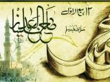 Eid Milad Un Nabi 04 January 2015 12 rabi ul awal 2015