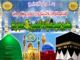 eid milad un nabi images 2015