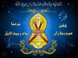 eid milad un nabi 12 rabi ul awal mubarak pics