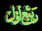 12 rabi ul awal mubarak hd wallpapers
