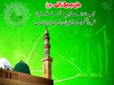 12 rabi ul awal 2012 pictures