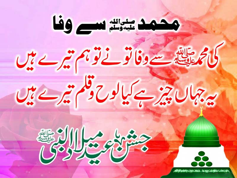 12 rabi ul awal quotes