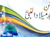 12 Rabi ul Awwal wallpapers