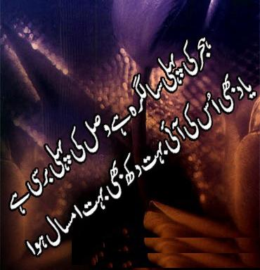 Hijar ki phli salgira Ha urdu poetry messages