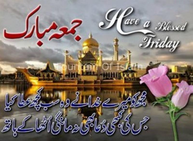 islamic beautiful Friday wishes