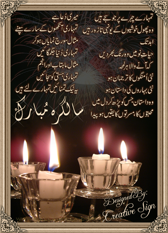 Salgira party Urdu poetry Dua Pictures