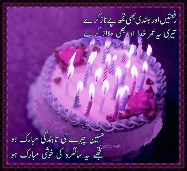 Birthday Cake Urdu Poetry