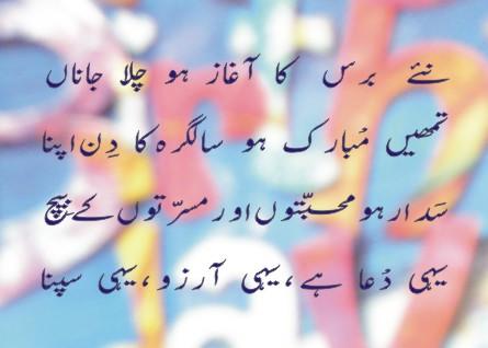 Happy Birthday Quotes Wishes Poetry In Urdu Donpk