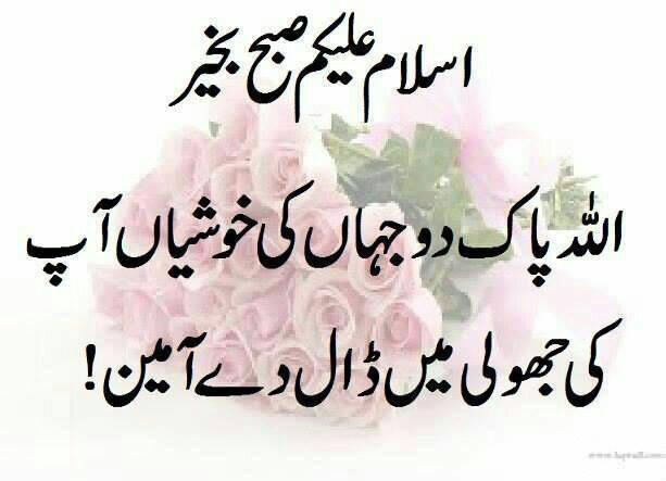 Subah Ka Salaam urdu text messages