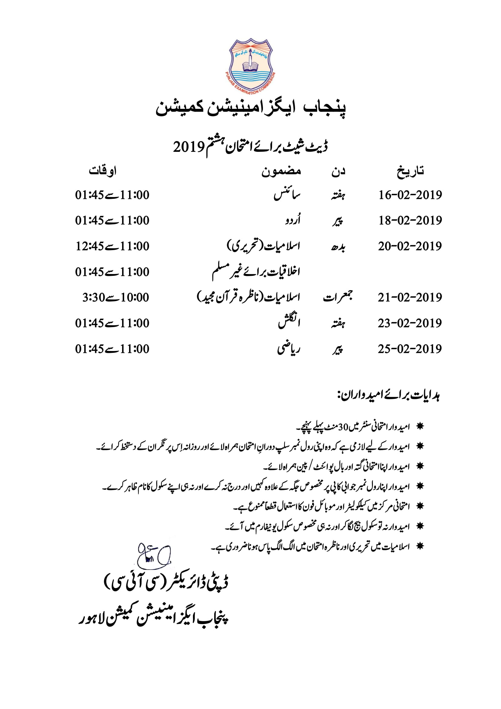 8th-class-date-sheet-2019