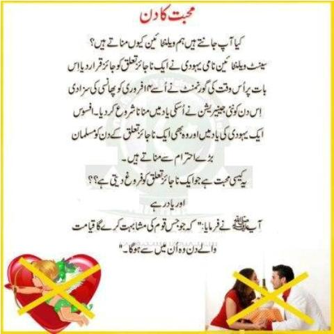 Love Sms, Urdu Love Sms, New Love Sms for valentine