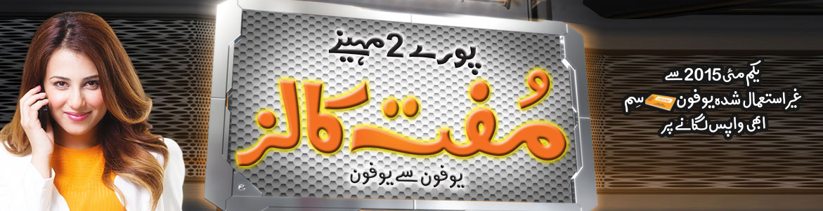 ufone free call offer