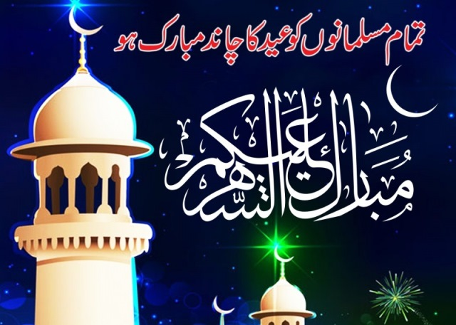 Chand Raat Mubarak SMS, images, Cards Wallpapers