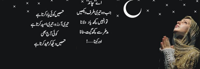 chand raat sms in english