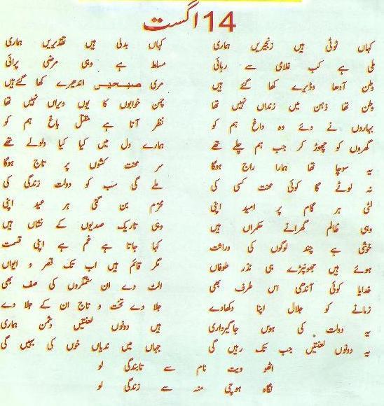 14-August-Dua-Poetry-in-Urdu