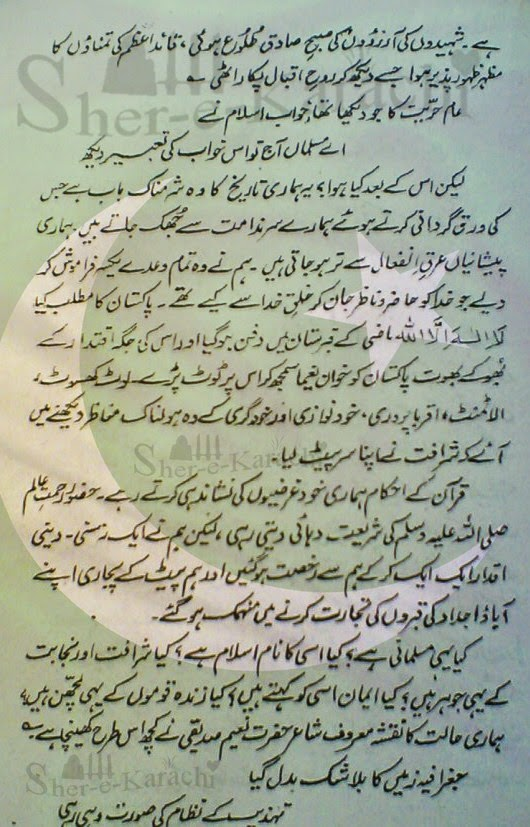 14 August Urdu Speeches For Independence Day Of Pakistan