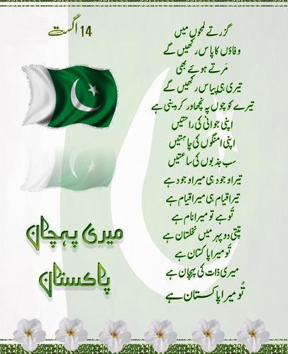 14-August-Poetry-Poems-Shayari