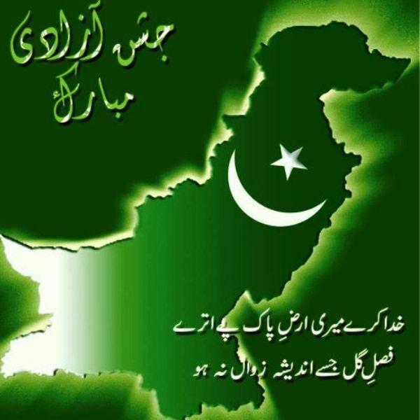 14-august-urdu-poetry-wallpapers