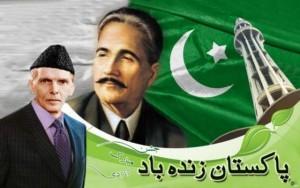 Beautiful Pakistan Flag Images Pictures Download | Donpk