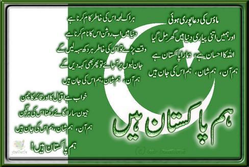 14-August-Poetry-&-Poems-for-14-August-in-Urdu