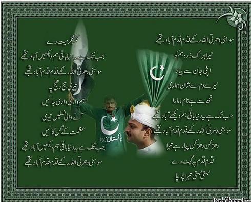 14-August-Independence-Day-Poem-In-Urdu-Pakistan