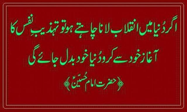 Hazrat Imam Hussein (AS)'s quotes