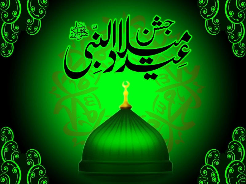 12 Rabi ul Awal Mubarak sms Quotes Islamic Text messages