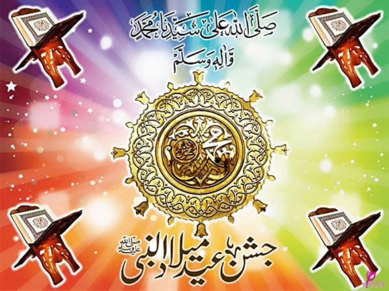 rabi ul awwal greeting cards