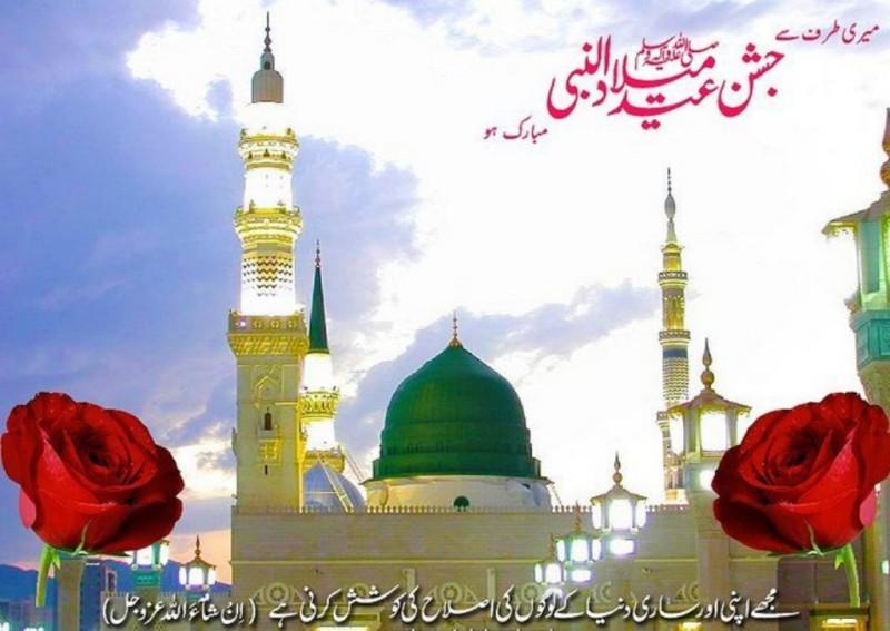 12 rabi ul awwal mubarak