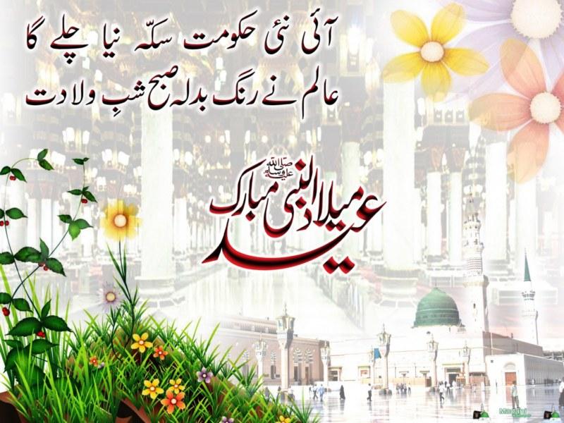 Rabi-ul-Awal Mubarak Ho 2015 Poetry