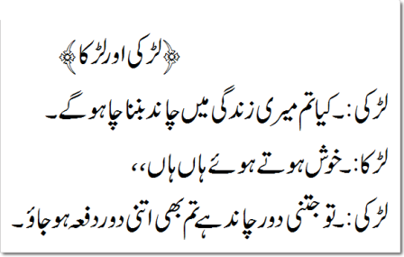 Funny Jokes Quotes Sms Poetry In Urdu Donpk