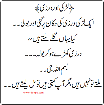 Urdu/Hindi Funny SMS and Jokes