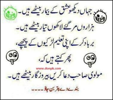 Consider, funniest jokes in urdu sorry