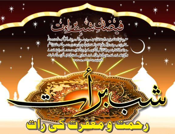 Beautiful Shab e Barat Wallpaper wallpapers 2016