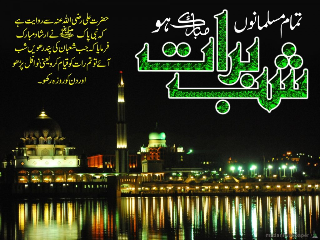islamic shab e barat quotes