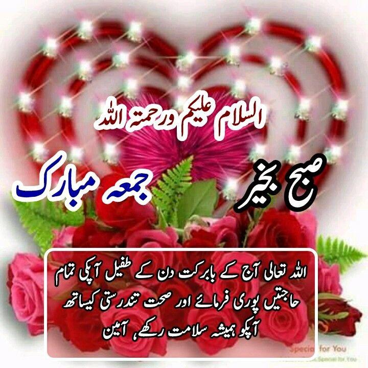 Jumma Mubarak with flowers