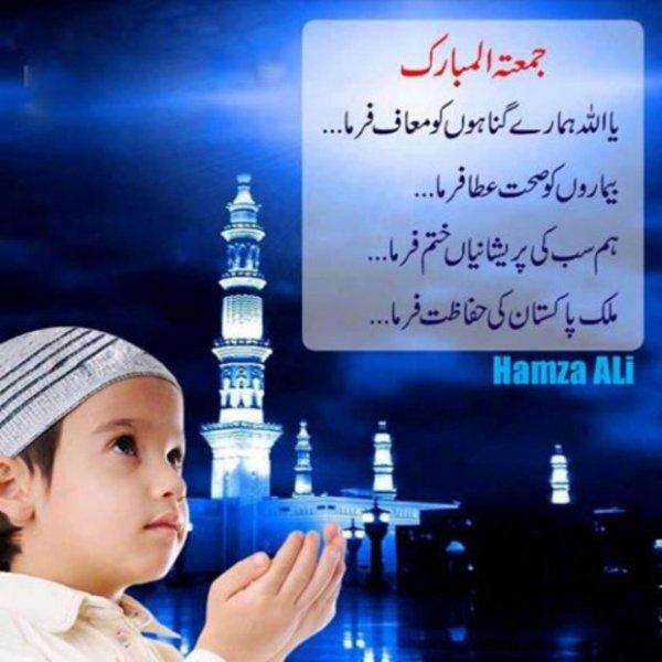 Jumma Mubarak-dua-sms-in-urdu