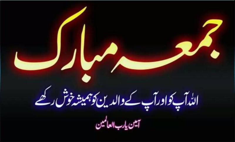 Jumma-mubarak-dua-urdu