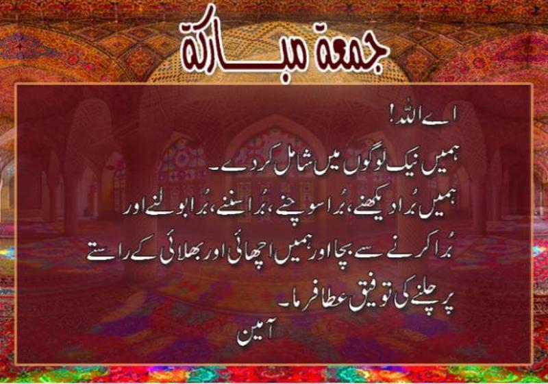 Jumma-mubarak-Islamic-pictures-wallpapers