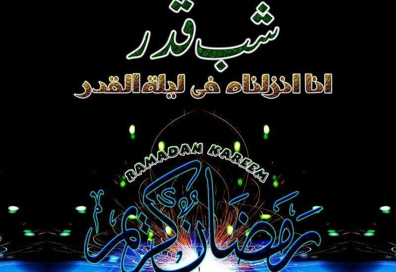 Shab e Qadar Ki Dua Ibadat ka tarika