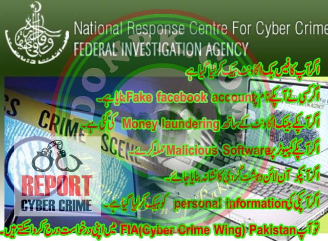 Cyber-crime-complaint-in-pakistan