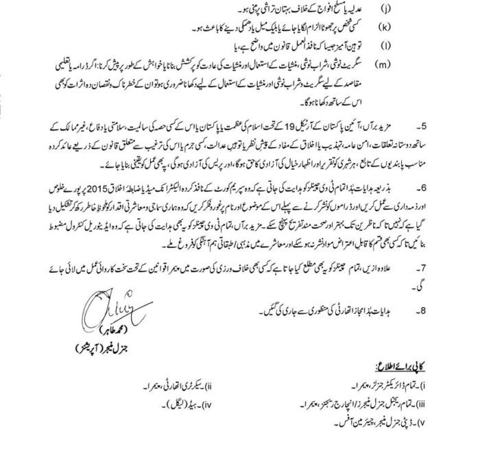 pemra instructions for tv channels