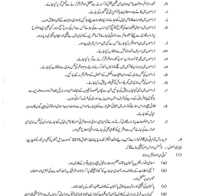 pemra rules and instructions to stop vulgarity