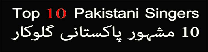 Top Ten Pakistani Singers LIst