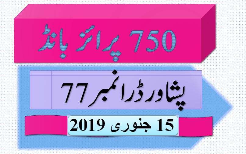 Rs.750 Prize Bond Peshawar Draw #77 List Result 15 January 2019