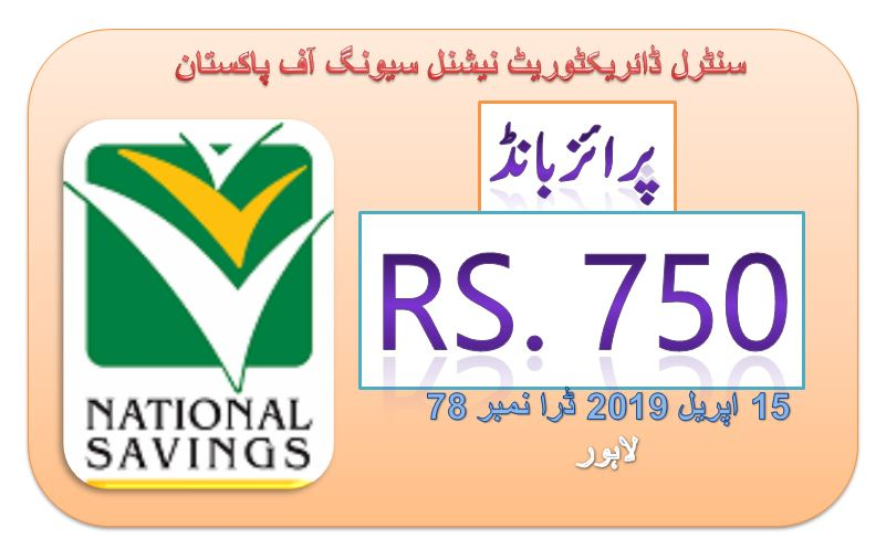 Rs.750 Prize Bond Lahore Lucky Draw #78 List Result 15 April 2019