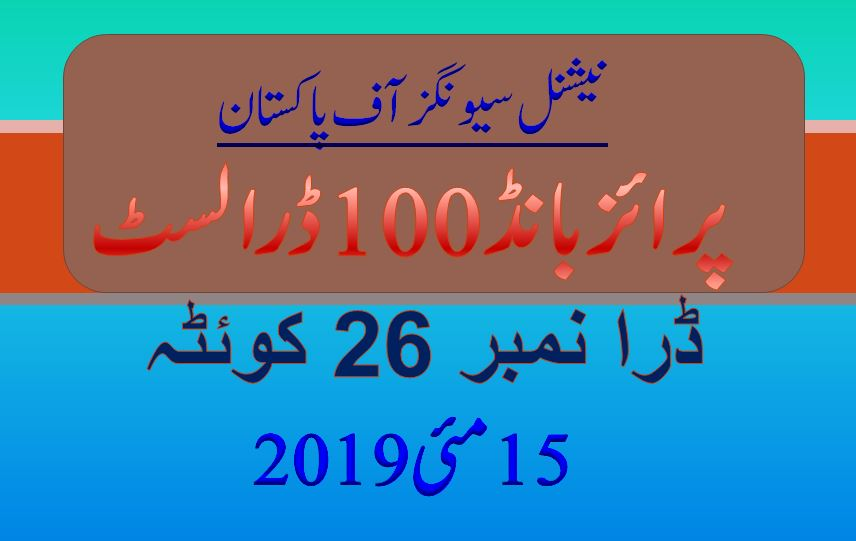 Rs.100 Prize Bond Quetta Full Draw #26 List Result 15 May 2019