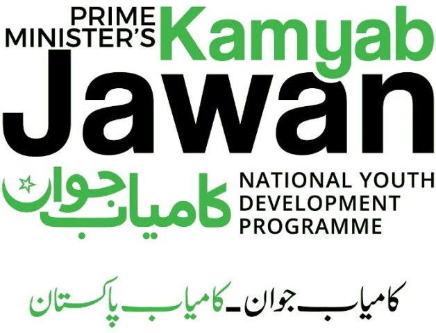 Prime Minister Kamyab Jawan Program 2019 to get loans for business