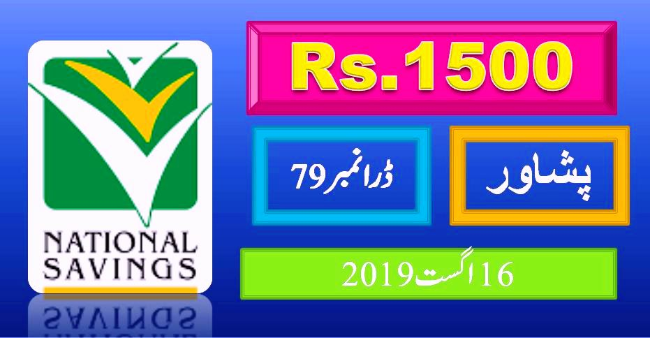 Rs.1500 Prize Bond Peshawar Draw #79 List Result 16 August 2019